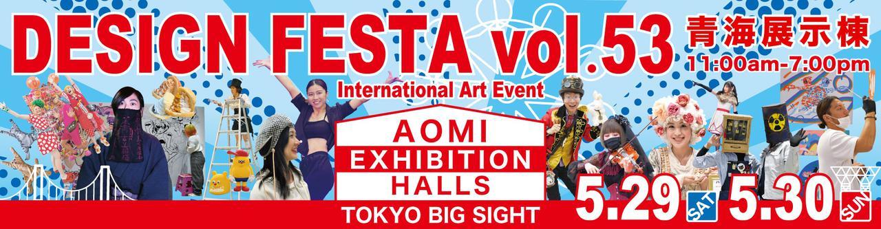 画像: アートイベント・デザインフェスタ | ART EVENT DESIGN FESTA
