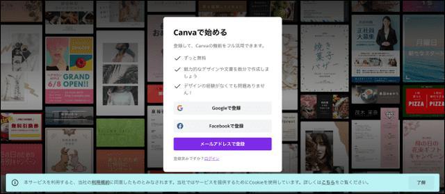 画像: Google・Facebook・メールアドレスのいずれかで登録をスタート
