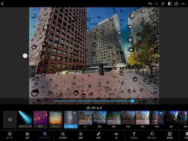 画像: 「オーバーレイ」は、写真に雨粒や光をプラスできる。