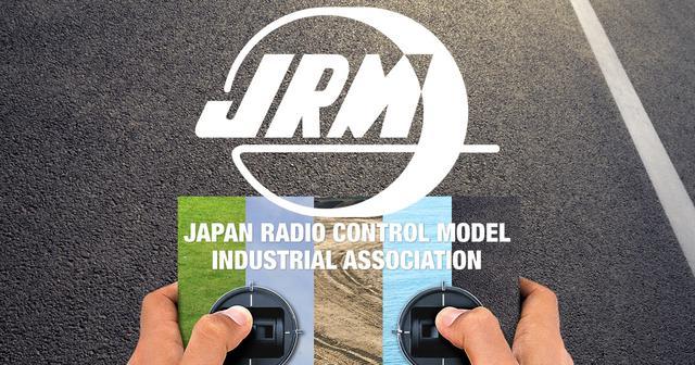 画像: JRM 日本ラジコン模型工業会