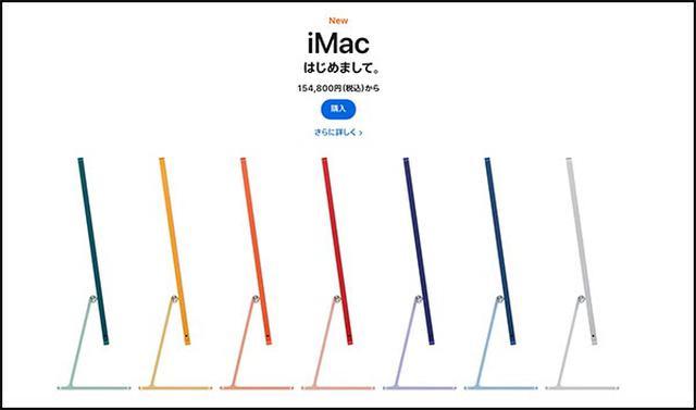 画像: 初代モデルを思い出させます www.apple.com