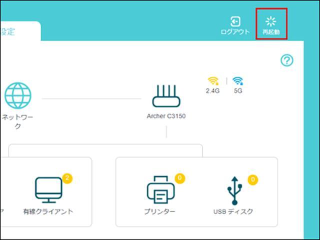 画像: Wi-Fiルーターを再起動する際には、必ずマニュアルの手順に沿って行うこと。一般的には、管理画面のトップページやシステム項目などから実行できる場合が多い。