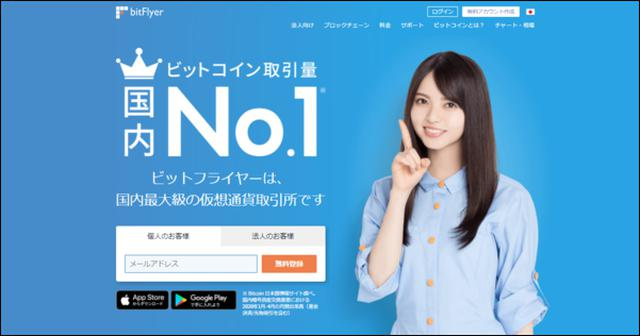 画像: bitFlyerは、国内のビットコイン取引量がNo.1として有名。 bitflyer.com