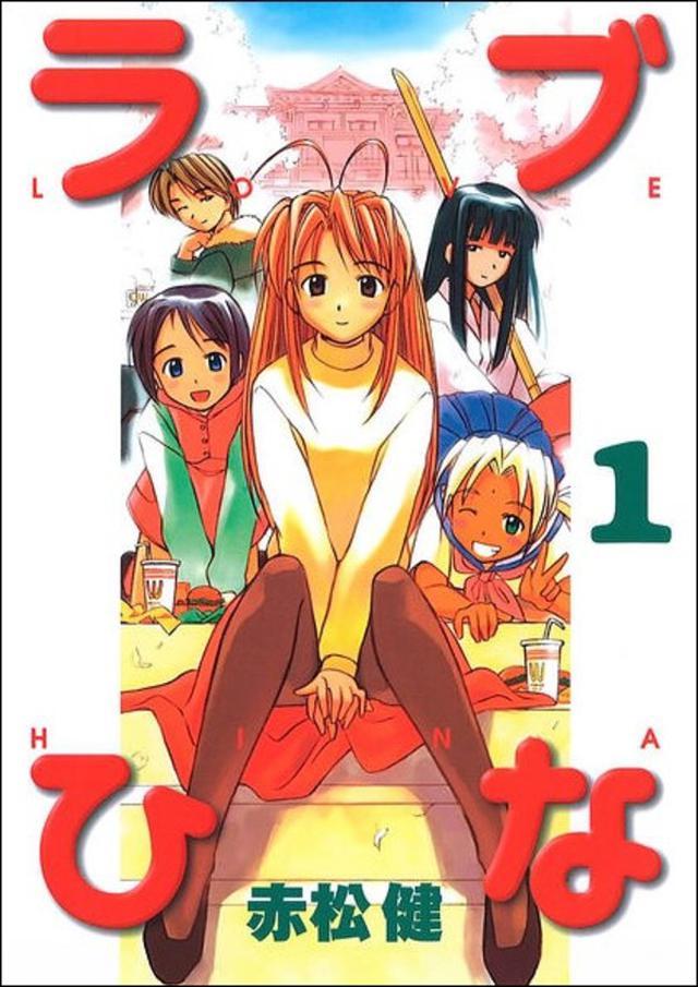 画像: 「ラブひな」 www.mangaz.com