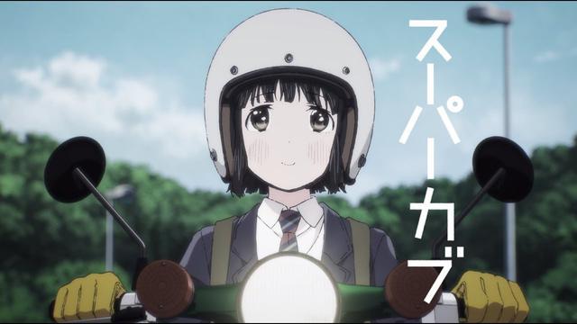 画像: TVアニメ「スーパーカブ」PV第1弾。 www.youtube.com