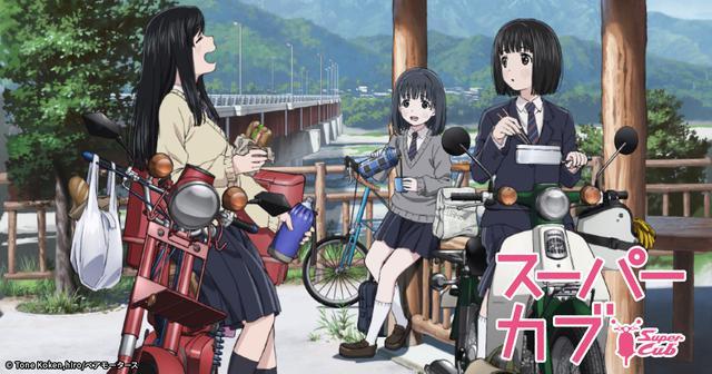 画像: TVアニメ「スーパーカブ」公式サイト