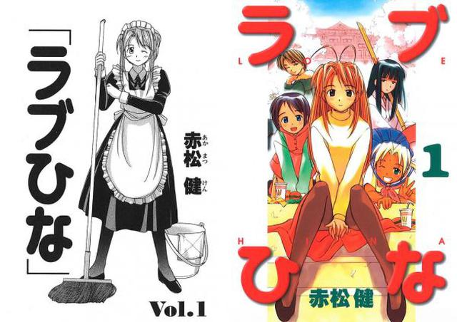 画像: 【全巻無料】ラブひな - 赤松 健 | 男性向け漫画が読み放題 - マンガ図書館Z