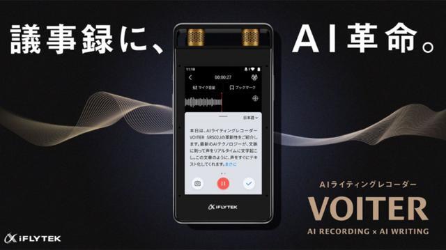 画像: Makuake 議事録に、AI革命。音声をテキスト化するAIライティング レコーダーVOITER Makuake(マクアケ)