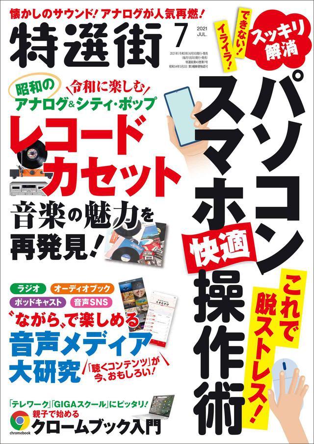 画像: 『特選街』2021年7月号(6月3日発売) 定価693円(税込み)