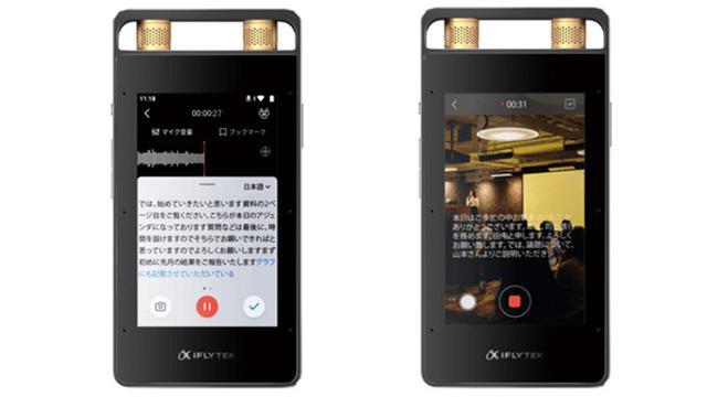 画像: 「VOITER」は、大きな会議やインタビューなどのプロユース向けの上位モデル。幅62.26ミリ×高さ125ミリ×奥行き14.8ミリ・166グラム。左はリアルタイム文字起こし中の画面、右は動画撮影・字幕生成の画面。