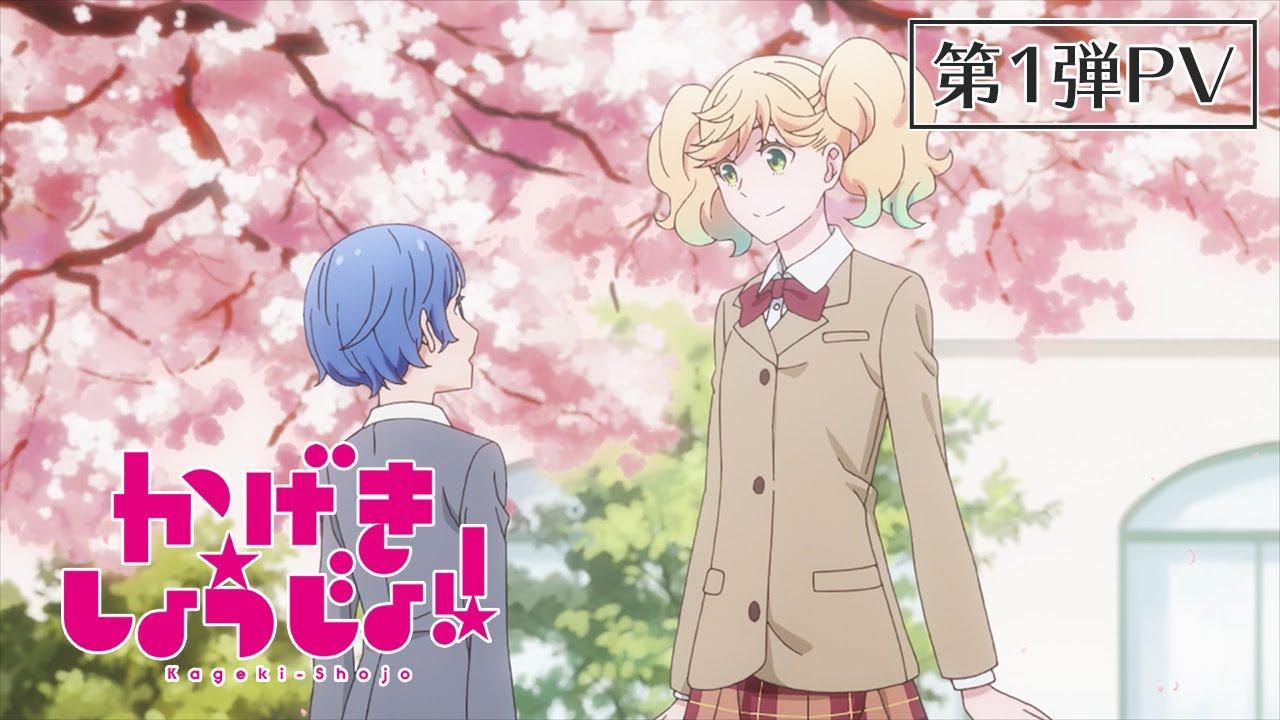 画像: かげきしょうじょ!! | 第1弾PV | TVアニメ2021年放送!! youtu.be