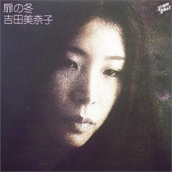 画像: 「外はみんな」「週末」などが収録され、吉田美奈子の世界感にひたれるセットだ。