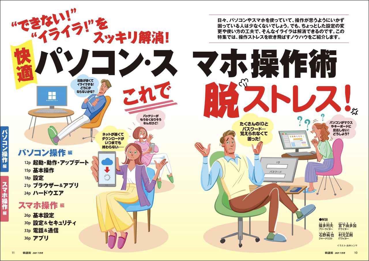 画像2: 【本日発売】特選街7月号「パソコン・スマホ快適操作術」「昭和のアナログ&シティ・ポップを楽しむ!」