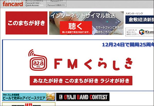 画像2: JCBA インターネットサイマルラジオ