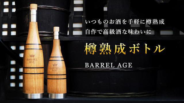 画像: Makuake|家飲みを、より美味しくもっと楽しくする、進化した樽熟成ボトル|Makuake(マクアケ)