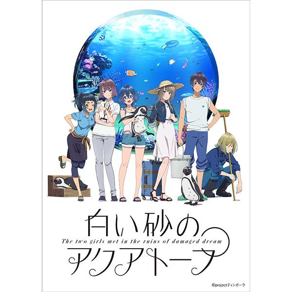 画像: aquatope-anime.com