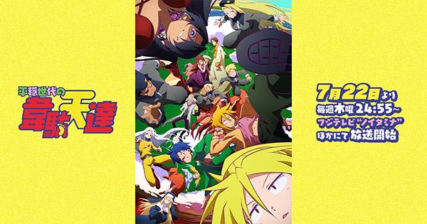 画像: idaten-anime.com
