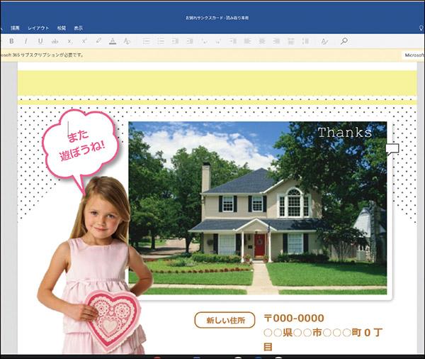 画像: マイクロソフトのAndroid版オフィスアプリも利用可能。使用にはサブスクリプション契約が必要だが、閲覧だけなら無料でも行える。