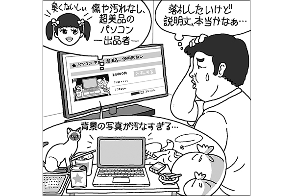 画像: パソコンの買い替えはいつ? 中古でもいい?