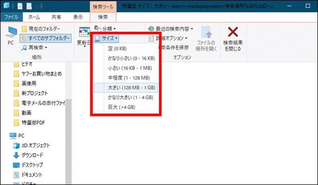 画像2: ● パソコンの中にあるファイルを検索する場合、さまざまな機能を使える