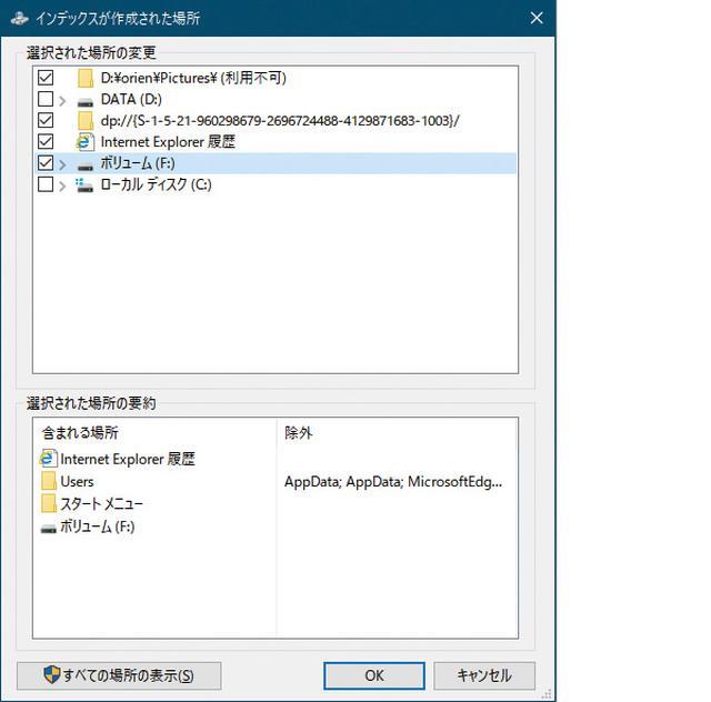 画像3: ● パソコンの中にあるファイルを検索する場合、さまざまな機能を使える