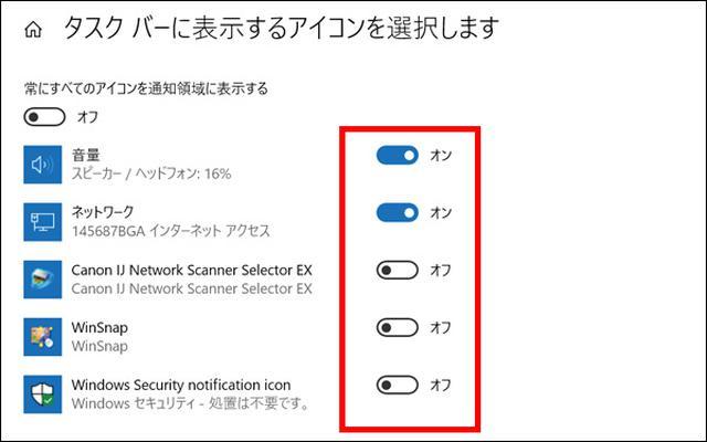 画像2: ● 通知領域のアイコンは左クリックまたは右クリックで操作