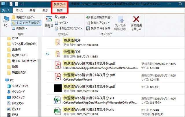 画像1: ● パソコンの中にあるファイルを検索する場合、さまざまな機能を使える