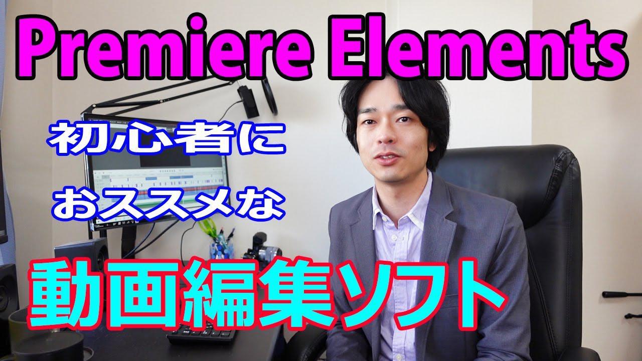 画像: 【動画編集】Premiere Elementsの簡単な説明と使い方を、初心者向けに解説します!! youtu.be