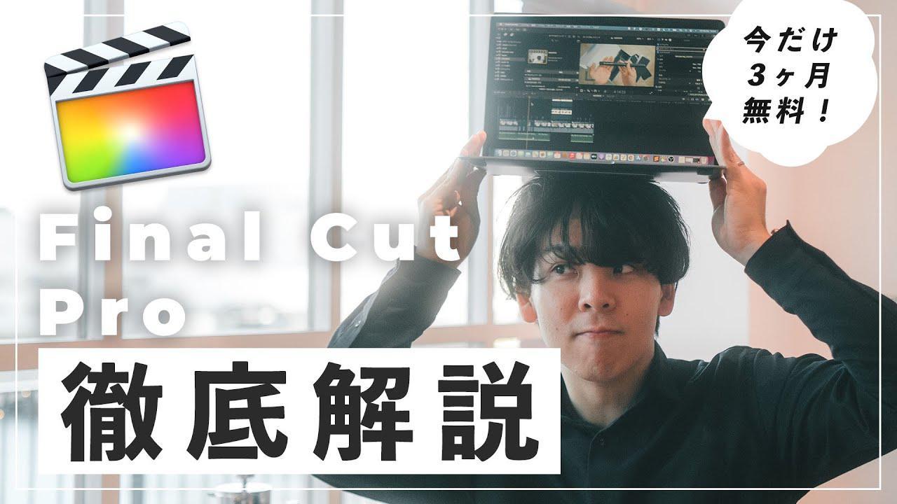 画像: 【動画編集】初心者のためのFinal Cut Pro 徹底解説!!! youtu.be