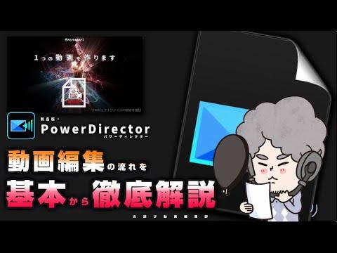 画像: 【改訂版】動画編集初心者向け:PowerDirectorの使い方と基本の流れを解説(インポート・カット・トリミング・BGM・字幕・テロップ・出力...等) youtu.be