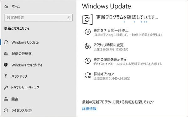 画像1: ● Windows Updateで更新中の場合も注意!