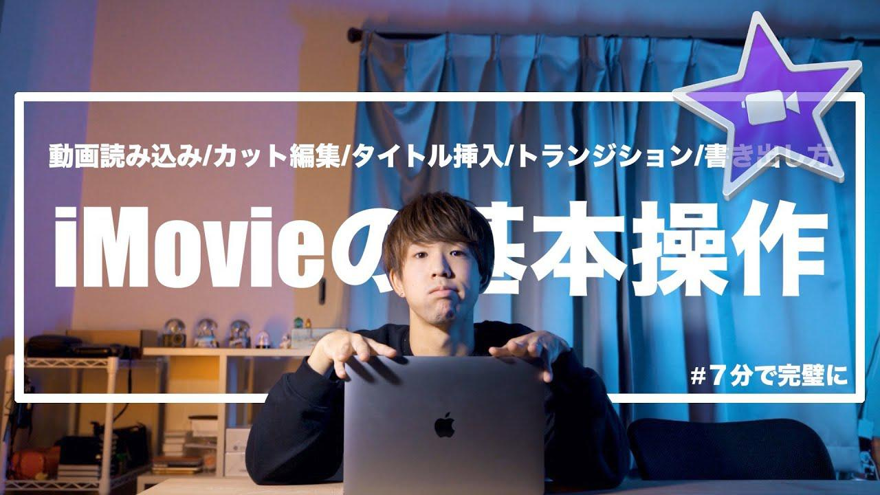 画像: 【iMovieの使い方】MacBookでの動画編集を7分で完璧に。 youtu.be