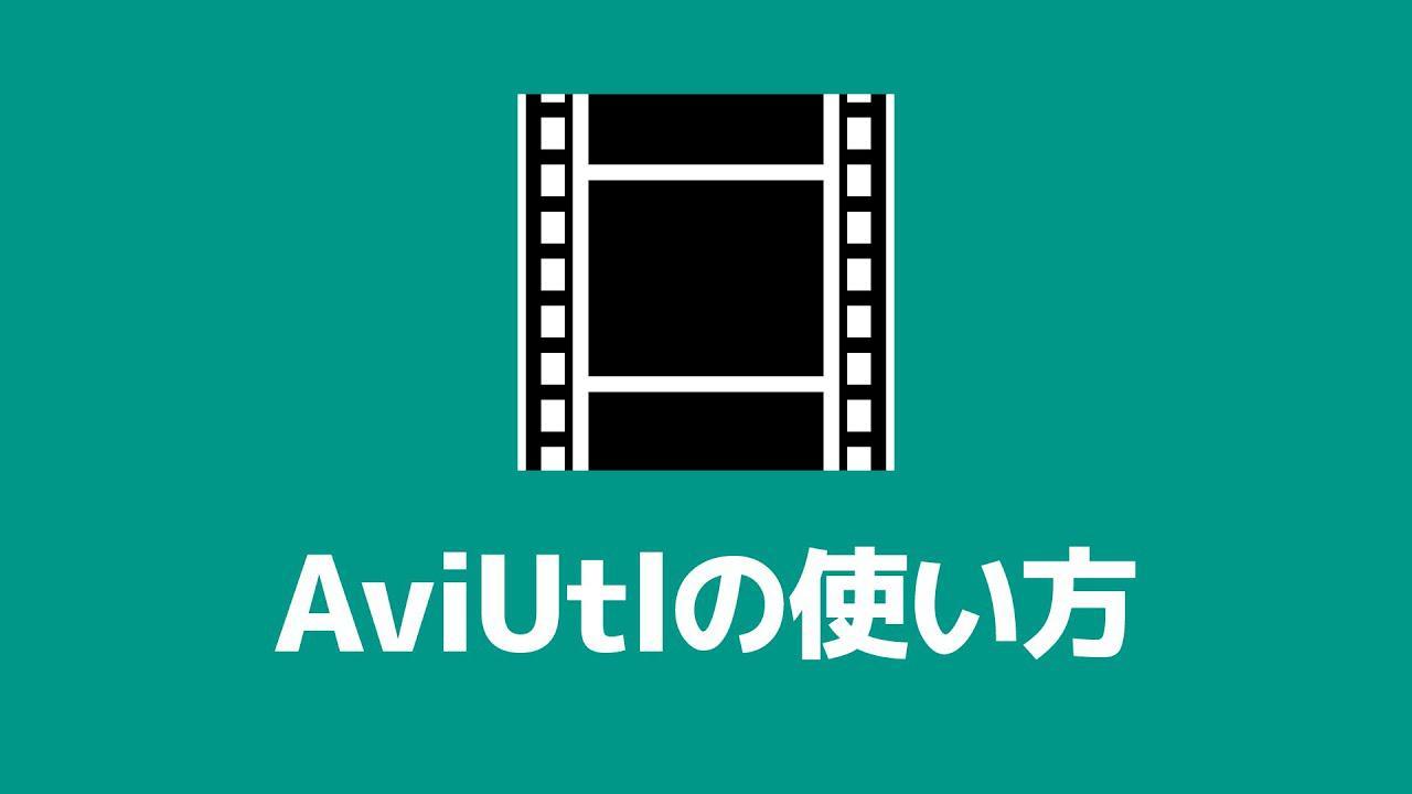 画像: AviUtlの使い方を最短でマスターするための10ステップ youtu.be