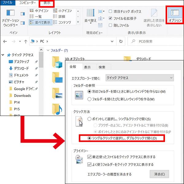 画像: ● 「クリック方法」をダブルクリックで開く設定に変更する