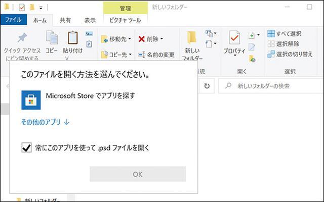 画像1: ● ファイル形式に対応した別のアプリを導入