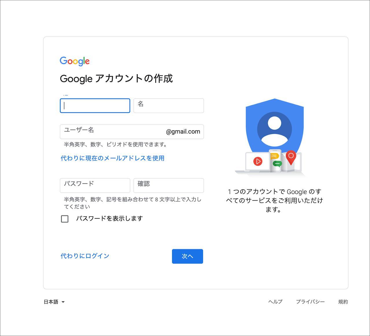 画像: ユーザー名もそのままGmailアドレスに使用されます