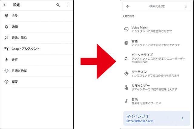 画像: ● 「Google」アプリで自分の声を記憶させよう