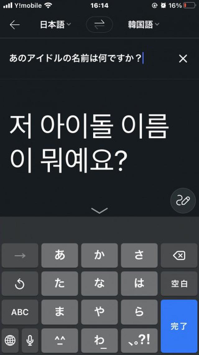 画像: 精度の高い韓国語翻訳機能