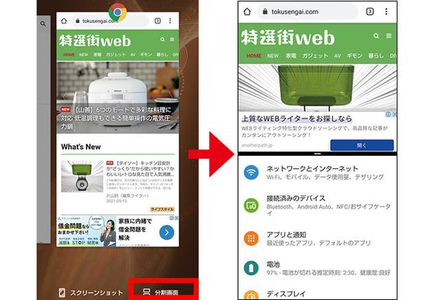 画像1: ● Androidは画面分割表示に対応!