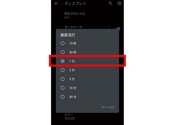 画像2: ● 画面が消えるなら、自動ロックに注意!