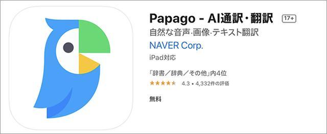 画像: apps.apple.com