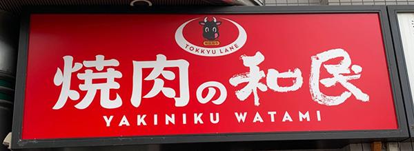 画像: 店名に「和民」が付いていることで顧客からの認知のされ方は早かった。