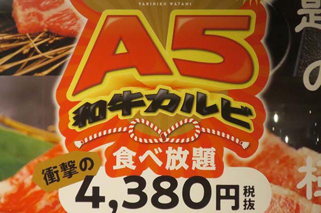 画像: 「焼肉の和民」の「極上A5和牛コース」4818円(税込)は130品目ありあらゆるメニューを堪能することができる。