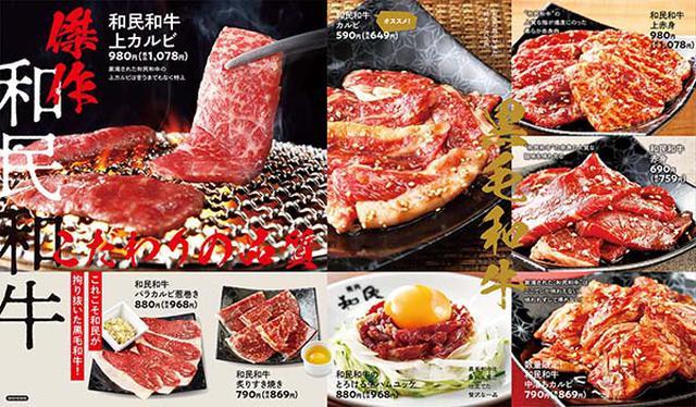 画像: 「焼肉の和民」ではアラカルトで食事をすることも可能。