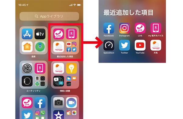 画像1: ● アプリの一覧画面を表示して確認しよう
