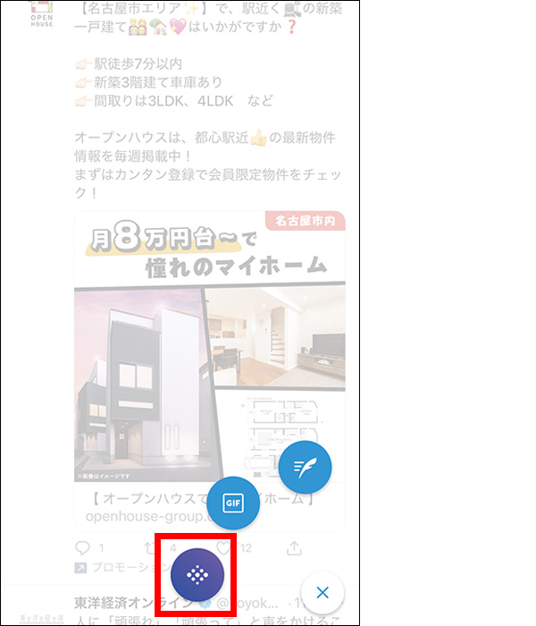 画像2: 文字で盛り上がったら音声会話にチェンジ!最大11人で会話できるツイッターの新機能