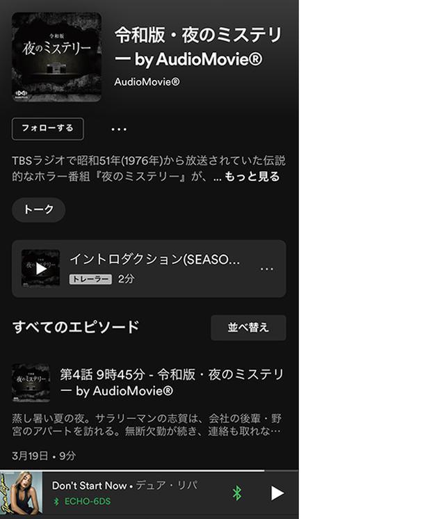 画像: TBSラジオで昭和51年から放送されていた「夜のミステリー」を、現代的なアプローチでホラーの匠たちが制作した音声ドラマ。