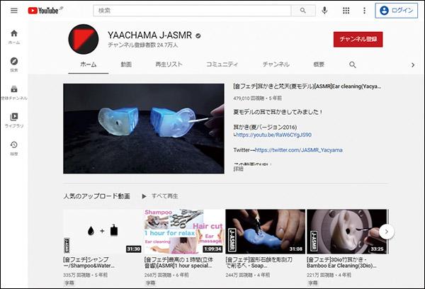 画像1: 「YouTube」などで人気!聴覚を刺激するASMRとは?