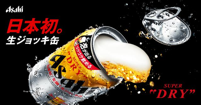 画像: 生ジョッキ缶のきれいな泡の楽しみ方|生ジョッキ缶|アサヒビール