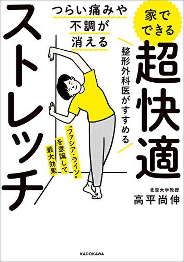 画像: 【ファシアをほぐす】バックラインストレッチのやり方 腰痛、首こり、肩こりを改善